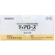 ティアローズ 5ml×10本入 [犬用医薬品 目薬]
