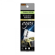 RT-GS21FG/CASV [Galaxy S21 5G 用 ガラスフィルム 10H カメラ eyes シルバー]