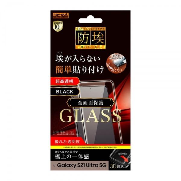 RT-GS21URFG/BCB [Galaxy S21 Ultra 5G 用 ガラスフィルム 3D 全面保護 防埃 10H アルミノシリケート 光沢 ブラック]