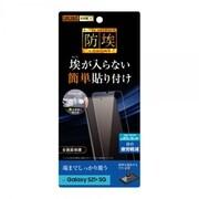 RT-GS21PF/WZM [Galaxy S21+ 5G 用 保護フィルム フルカバー 衝撃吸収 TPU 光沢 ブルーライトカット]