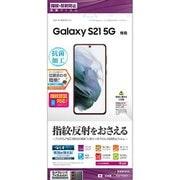 T2877GS21 [Galaxy S21 5G 用 保護フィルム 反射防止]