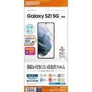G2878GS21 [Galaxy S21 5G 用 保護フィルム 光沢/防指紋]
