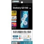 JE2882GS21 [Galaxy S21 5G 用 保護フィルム 衝撃吸収 フルスペック 高光沢]