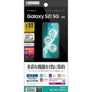 JY2883GS21 [Galaxy S21 5G 用 保護フィルム 衝撃吸収 フルスペック 反射防止]