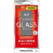 GP2885GS21 [Galaxy S21 5G 用 ガラスパネル 0.25mm 指紋認証対応 光沢]