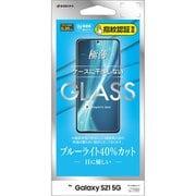 GE2886GS21 [Galaxy S21 5G 用 ガラスパネル 0.2mm 指紋認証対応 ブルーライトカット]