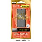 FG2887GS21 [Galaxy S21 5G 用 2.5D全面 ガラスパネル 指紋認証対応 ブラック 光沢]