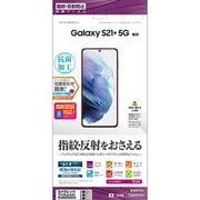 T2889GS21P [Galaxy S21+ 5G 用 保護フィルム 反射防止]