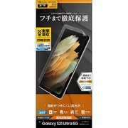 UG2899GS21U [Galaxy S21 Ultra 5G 用 保護フィルム 薄型TPU 光沢/防指紋]