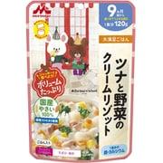 ツナと野菜のクリームリゾット 1袋(120g) G-25 [ベビーフード]