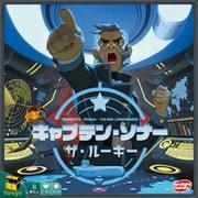 キャプテン・ソナー ~ザ・ルーキー~ 完全日本語版 [ボードゲーム]