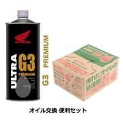 ホンダウルトラオイル 4サイクル バイク用エンジンオイル G3 10W-30(1L缶) と エーモン工業オイル交換用 廃油処理箱 ポイパック(2.5L) のセット