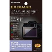 EXGF-SA1 [EX-GUARD 液晶保護フィルム SONY α1/α7C/α7S III/II/α9 II/α9/α7R IV/III/II/α7 III/II/FX3用]