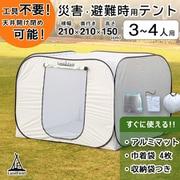 LF-PST011-GY [ポップアップ式プライベートテント]
