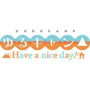 ゆるキャン△ Have a nice day! 限定版 [Nintendo Switchソフト]