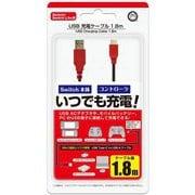 CC-NSU18-RD [Switch/SwitchLite用 USB充電ケーブル【1.8m】]