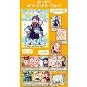 きゃらスリーブコレクションデラックス NEW GAME!! Part.3 No.DX054 [トレーディングカード用品]