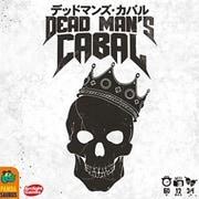 デッドマンズ・カバル 完全日本語版 [ボードゲーム]