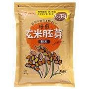 玄米胚芽 粉末 400g