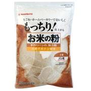 波里 お米の粉手作りパンの強力粉 1kg