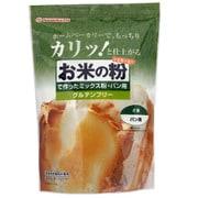 波里 GFお米の粉で作ったミックス粉パン用 500g