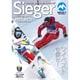 Sieger 2021-22 最新スキーカタログ [ムックその他]