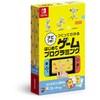 誰でも楽しめるプログラミング体験!Nintendo Switch「ナビつき! つくってわかる はじめてゲームプログラミング」ご予約受付中
