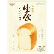 しあわせの生食 パンミックス 290g (1斤分)