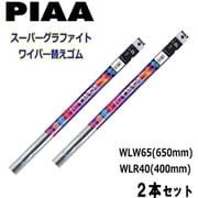 ワイパー替えゴムセット WLW65:長さ650mm WLR40:長さ400mm