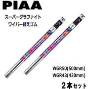 ワイパー替えゴムセット WGR50:長さ500mm WGR43:長さ430mm