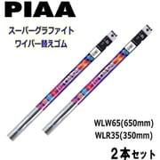 ワイパー替えゴムセット WLW65:長さ650mm WLR35:長さ350mm