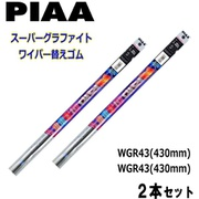 ワイパー替えゴムセット WGR43:長さ430mm 2本セット