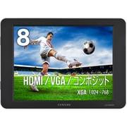 LCD-8000VH3B [8インチHDMIマルチモニター HDMI/VGA/コンポジット 入力対応 ブラック]