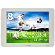 LCD-8000VH3W [8インチHDMIマルチモニター HDMI/VGA/コンポジット 入力対応 ホワイト]