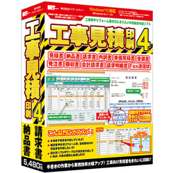 IRTB0508 工事見積印刷4 [Windowsソフト]