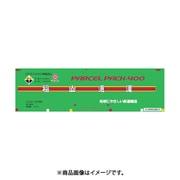 C-4618 U54A‐30000 番台タイプ 福山通運 PARCEL PACK-400 [鉄道模型用レイアウト用品]