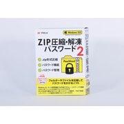 ZIP圧縮・解凍パスワード2