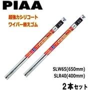 超強力シリコート ワイパー替えゴム SLW65(長さ:650mm) と SLR40(長さ:400mm) セット [ワイパー替えゴムセット]