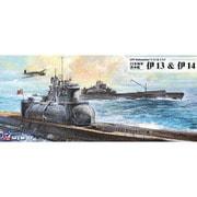 W230 1/700 スカイウェーブシリーズ 日本海軍 潜水艦 伊13 & 伊14 [組立式プラスチックモデル]