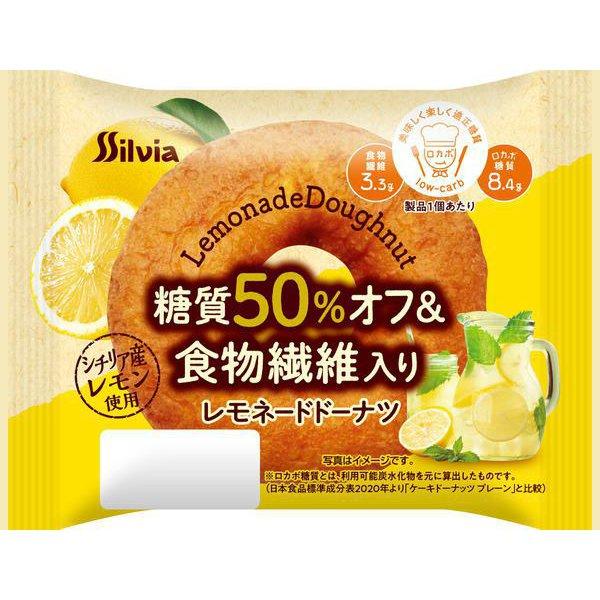 糖質50%オフ&食物繊維入りレモネードドーナツ 1個