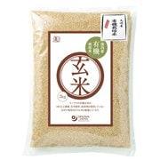 有機玄米 九州産 2kg