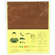 プロが使う靴底修理パーツ P.S.26シート アメ/黒