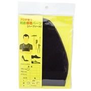 プロが使う靴底修理パーツ 777ソール(男性用) 茶