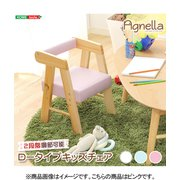 HT-CCL-PK [ロータイプキッズチェア【アニェラ-AGNELLA -】(キッズ チェア 椅子)]
