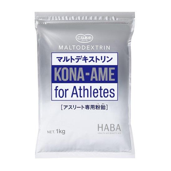 アスリート専用 粉飴 マルトデキストリン 1kg