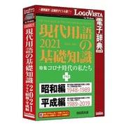 現代用語の基礎知識2021 プラス 昭和・平成編