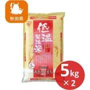 低温製法米 秋田県産 あきたこまち 10kg(5kg×2袋)
