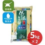 低温製法米 無洗米 宮城県産 つや姫 10kg(5kg×2袋)