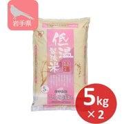 低温製法米 岩手県産 ひとめぼれ 10kg(5kg×2袋)