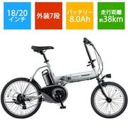 BE-ELW074S [折りたたみタイプ電動アシスト自転車 オフタイム 18/20型 外装7段変速  スパークルメタリックシルバー]